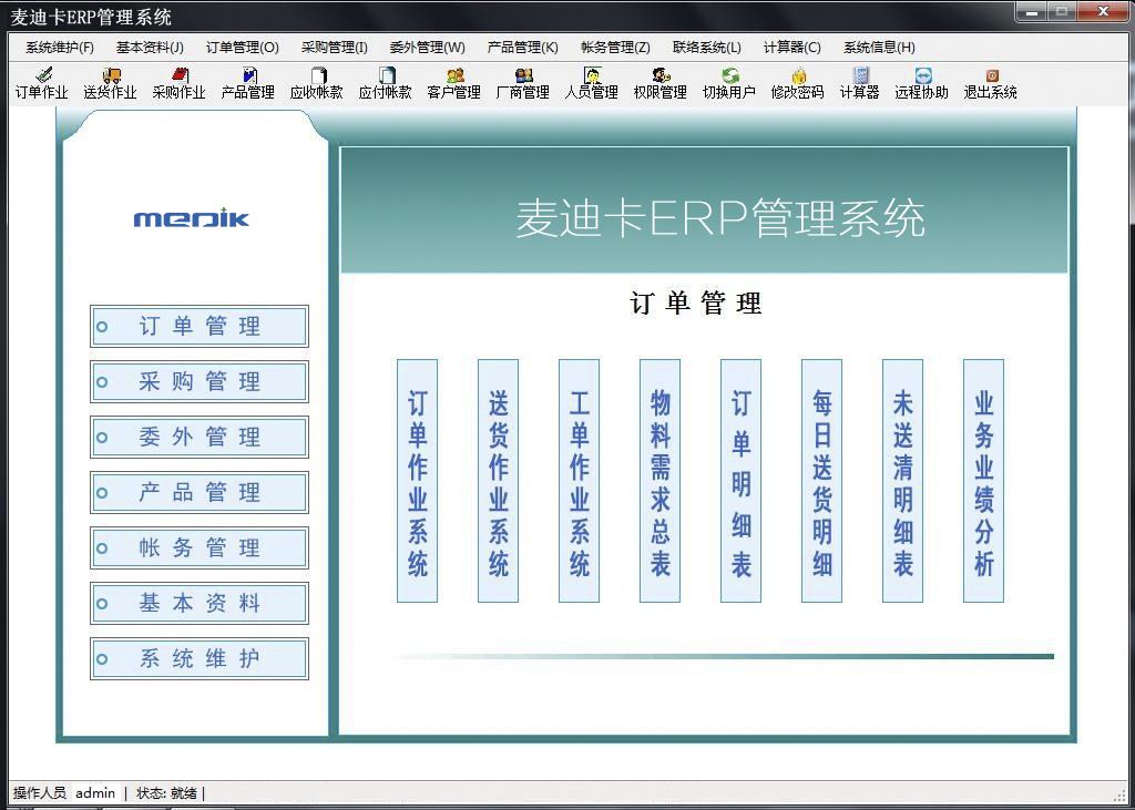 采用ERP管理系统,提高工作效率,减少沟通失误。
